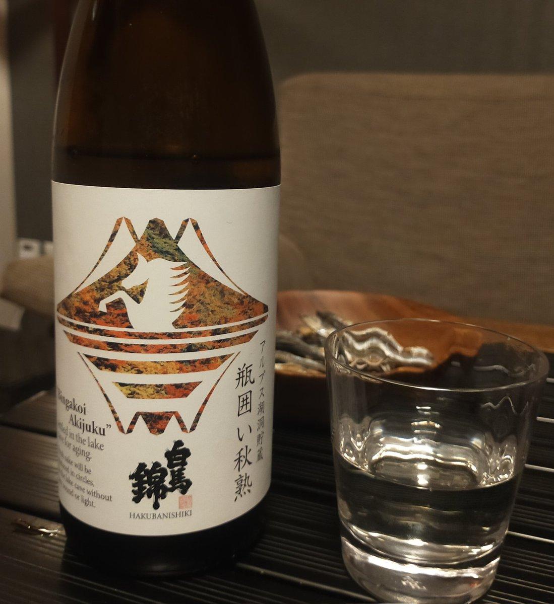 test ツイッターメディア - 「白馬錦 アルプス湖洞貯蔵 瓶囲い秋熟 純米吟醸」 舌や口の中でしっかり重みを感じる旨さ。 #日本酒 #酒 #白馬錦 #地酒 https://t.co/3XGTHbZi1p