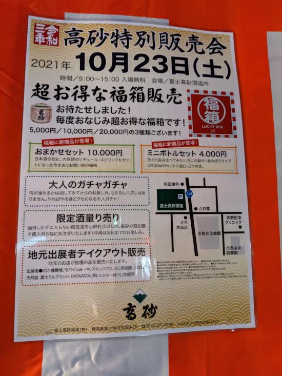 test ツイッターメディア - 明日、富士高砂酒造で特別販売があるけど 当分は酒は控えるのもあるが時間的に行かないかなぁ。 https://t.co/Xoa1Lh27qx