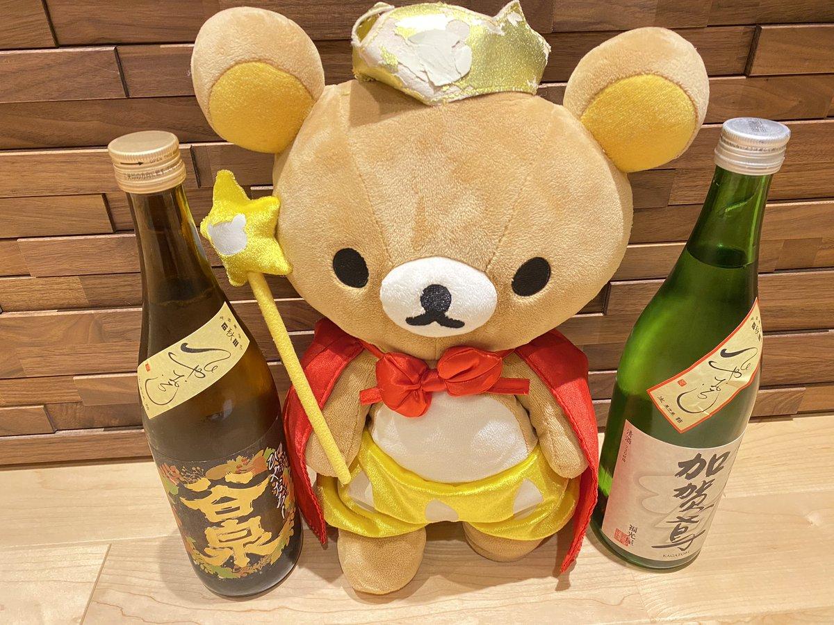 test ツイッターメディア - 石川県酒造組合連合会(@sake_ishikawa)様より石川のひやおろし2銘柄をいただきました🍶✨  🍶谷    泉🍶→(株)鶴野酒造店様 🍶加賀鳶🍶→(株)福光屋様  仕事が忙しい中、嬉しいプレゼント!遠出が厳しいご時世でご当地のお酒がいただけるのも嬉しいですね😆  ↓つづく  #グッさんの当選報告 https://t.co/oU4KVbCrKC