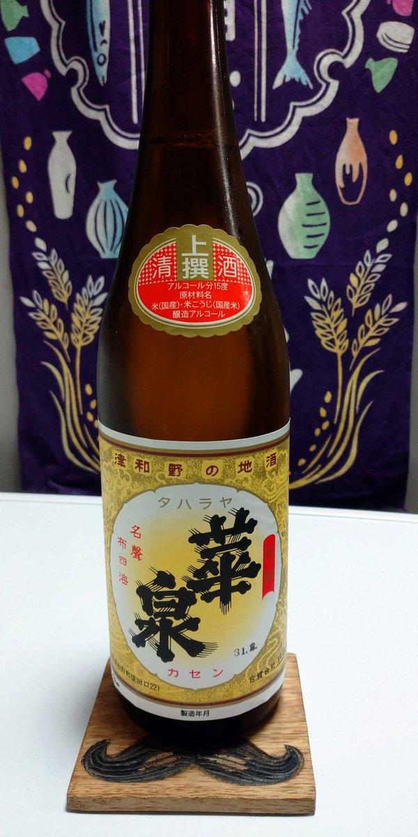 test ツイッターメディア - 島根県の華泉酒造さんの【華泉】上撰  お米の香り、唐辛子を含んだ昆布出汁で漬けた瓜系の漬物の香り、濃くむせ返る香り方。 強い甘味が先行してどっしりと香りと旨味が広がる、味は香りに比べると中ぐらいの伸びで余韻に雑味が少ない日本酒です。  No.1443 #華泉 #津和野盛 #アゲハ酒 https://t.co/Xc9YfJCOmW