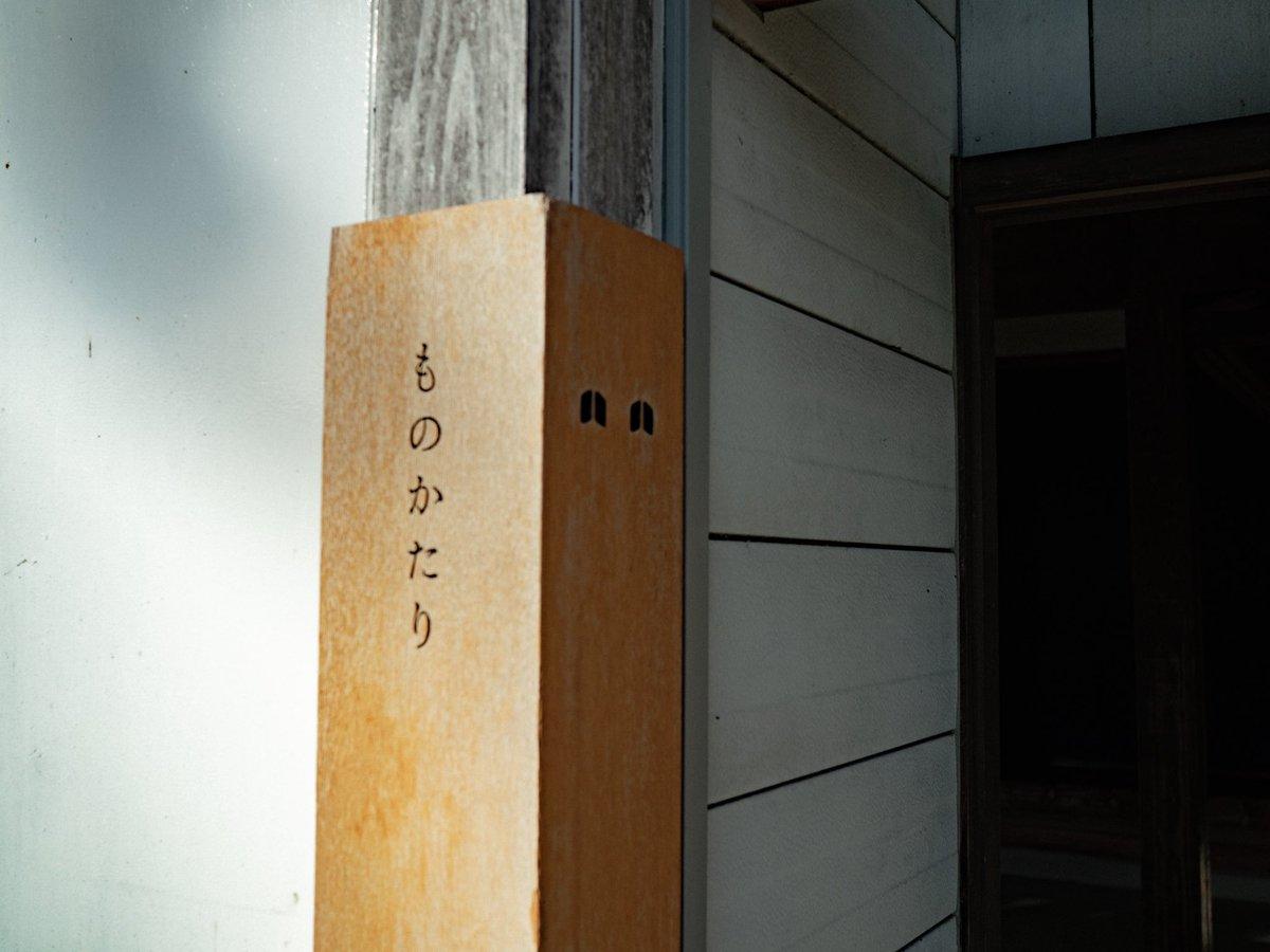 test ツイッターメディア - ずいぶん長居した。 ついついお喋りした。 木工品と窓からの光がとても綺麗だった。 帰りに本を一冊買って帰った。  「ものかたり」展覧会 11/1(月)〜11/27(土) 福禄寿酒造さんの蔵から  #秋田 #秋田観光 #五城目 #福禄寿酒造 #井川町 #ギャラリー #木工品 #展覧会 #美術  #紅葉 #ものかたり https://t.co/2rij2FaHJc
