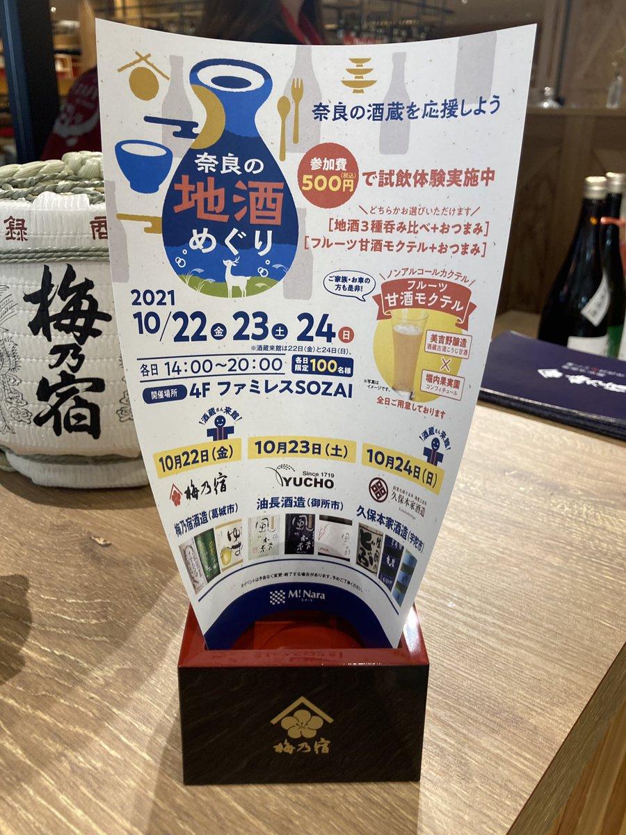 test ツイッターメディア - 地元の方は日頃から奈良の日本酒を応援している、そんな印象を持ちました。 梅乃宿、風の森、睡龍 それぞれ3種類のお酒を飲み比べできます。 #梅乃宿 #風の森 #睡龍 #ミ・ナーラ #ミナーラ #sozai #新大宮駅 #近鉄奈良駅 #JR奈良駅 #奈良の地酒を応援しよう https://t.co/95z0tQ6czi