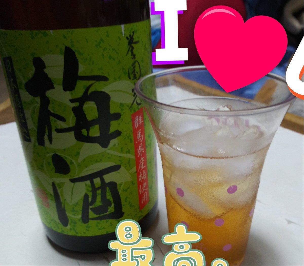 test ツイッターメディア - @sato_saketen   二本目‼️ 梅酒 いただいてま~ぁす💕  日本酒で造られた梅酒! スッキリ辛口! 後味もスーッとして とっても呑みやすく 美味しい~💖😍  『水芭蕉』に続いて 旦那さん大喜び💕💕💕✌️  有難うございました(*ˊᵕˋ*)✨💖🤗 https://t.co/yjvXmFASQX
