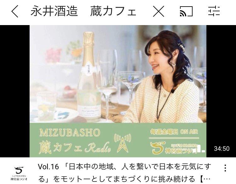 test ツイッターメディア - 永井酒造プレゼンツ『蔵カフェRADIO』でお話させて頂きました(^^)聴いてみて下さいね。  Vol.16 「日本中の地域、人を繋いで日本を元気にする」をモットーとしてまちづくりに挑み続ける【MIZUBASHO 蔵カフェ Radio】 https://t.co/NGm2xTijoU @YouTubeより https://t.co/BbS9TQUKuN