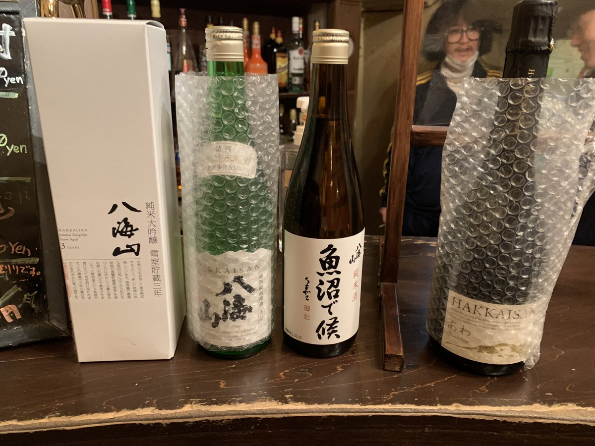 test ツイッターメディア - 今回の日本酒は誰もが知ってるであろう日本酒のアンセム中のアンセム八海山です!! #アノコロニー https://t.co/hEWzJg3mhp