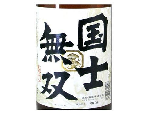 test ツイッターメディア - 【国士無双】北海道旭川市の地酒。高砂酒造(1899年創業)。鋭い切れ味とコクのある、淡麗辛口の酒。「国士無双(こくしむそう)」とは、中国の古典「史記」の中の韓信の故事に由来する言葉。...https://t.co/PIyvv5XQPO https://t.co/wNdbLbTFAt