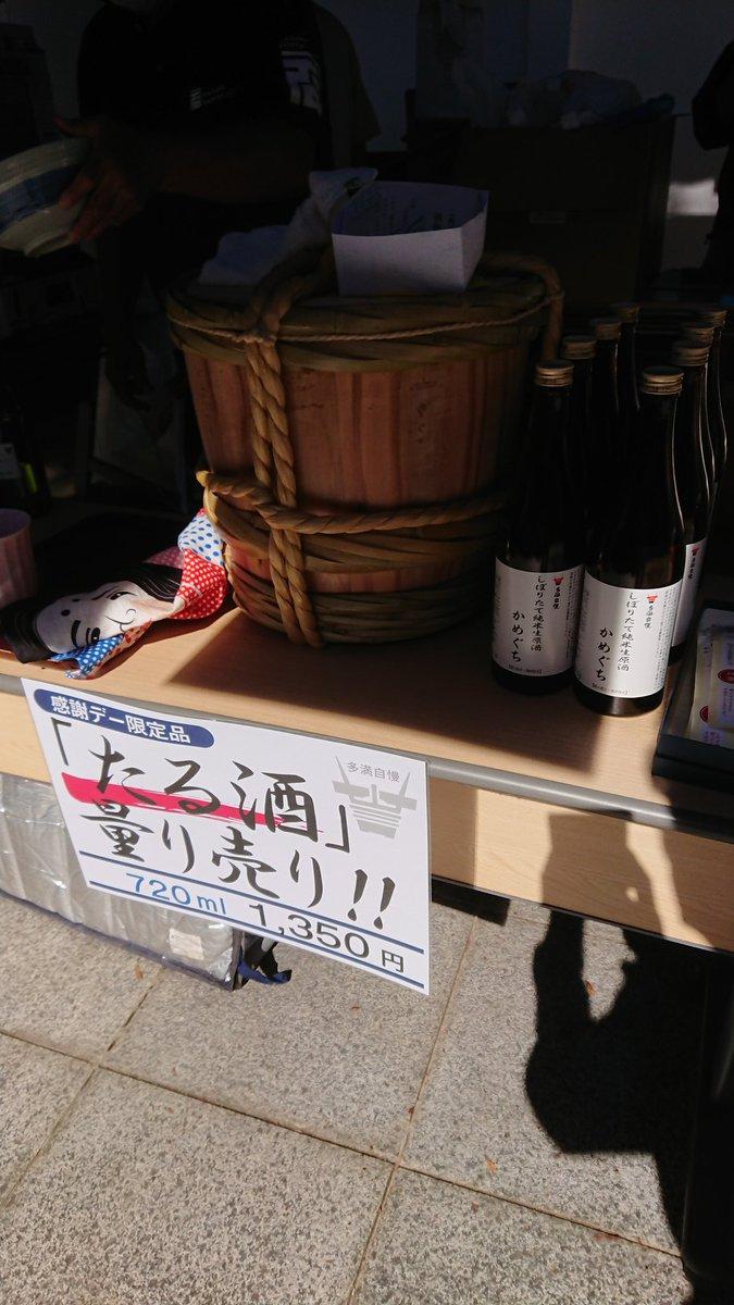 test ツイッターメディア - 石川酒造さんの酒世羅感謝デー  朝から日本酒呑める幸せ🤤 やっぱり多満自慢は旨い! https://t.co/1oE3xCzSFk