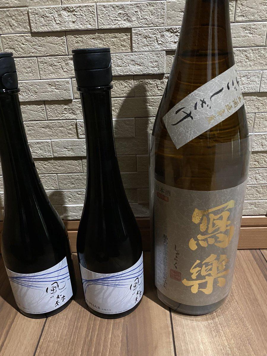 test ツイッターメディア - 冩楽 夏越し酒(なごしざけ)と風の森 alpha8 大地の力。  #日本酒 https://t.co/BspnEeod5i