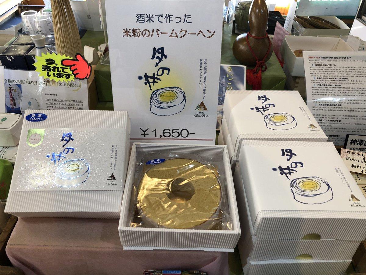 test ツイッターメディア - おはようございます!! 酒米の米粉を使用した「月の井バームクーヘン」、店頭にて限定販売しています😊 是非お試しくださーい! https://t.co/n9syFfLFxy