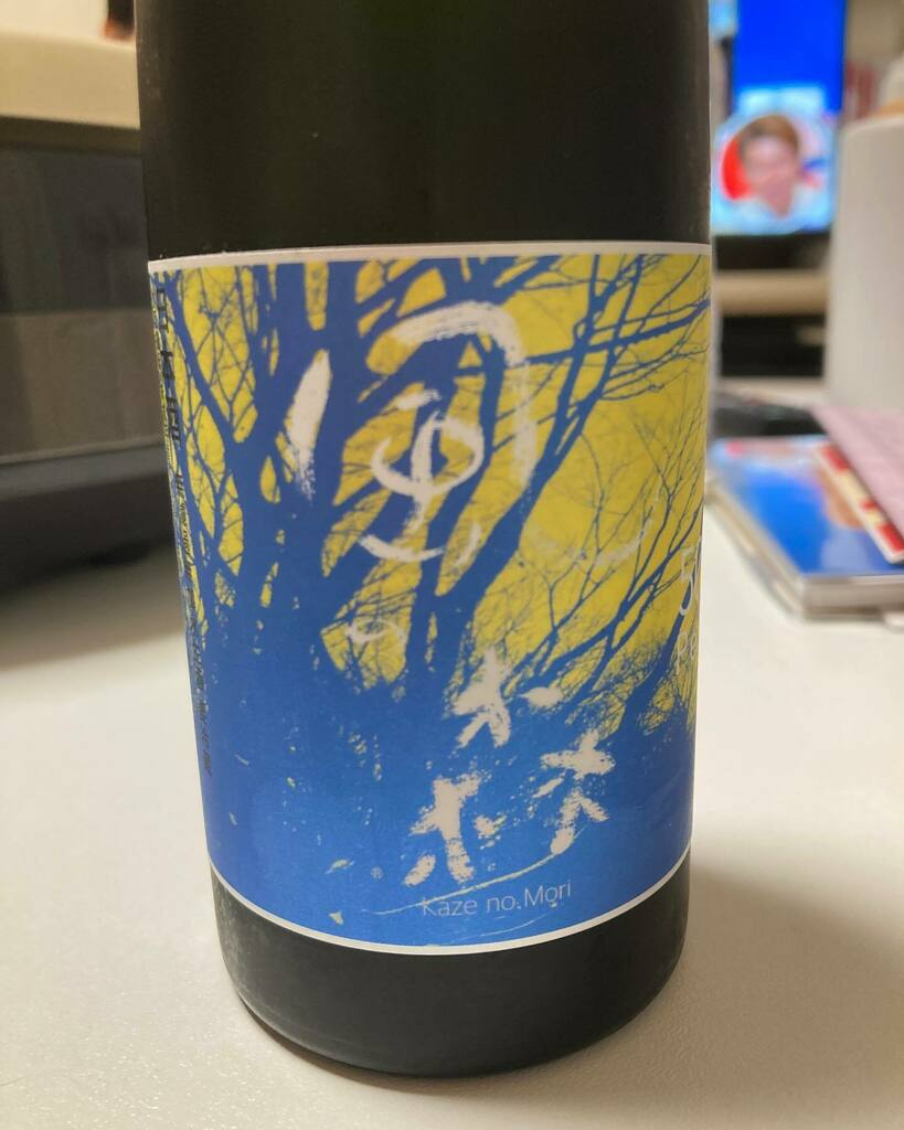 test ツイッターメディア - 風の森 Petit プチ 375ml🍶 日本酒🍶シャンパン🍾みたいな特徴的な味わい。話題になりそう…旨い😋 #風の森 https://t.co/wbUD1Y6ajK https://t.co/nPMOeq6Mag