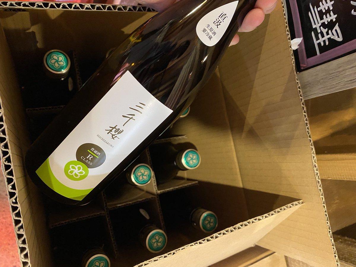 test ツイッターメディア - 三千櫻! ついに3BYの一発目のお酒が入荷しました。 普通酒Rの直汲です。  いつも通り、すぐに売れていくと思うので気になる方は急いで捕獲しにきてください。 https://t.co/KGjk1zwCui