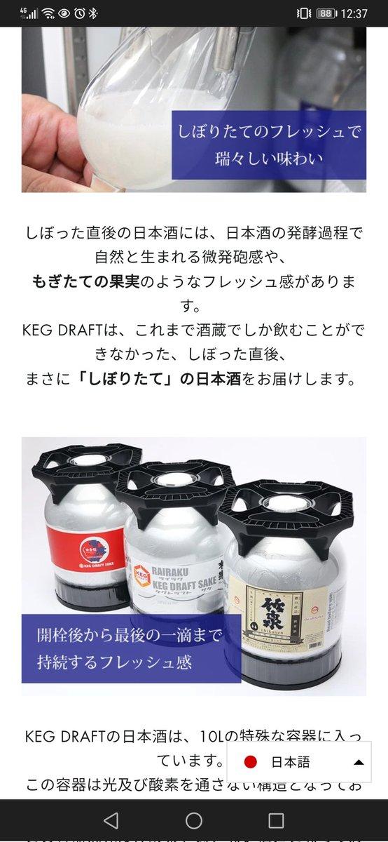 test ツイッターメディア - ふと仙介白麹調べたらケグドラフトの日本酒出てきて新しい世界を垣間見た  将来自分の店する時絶対これ置く!!! https://t.co/96E55n4Vr5