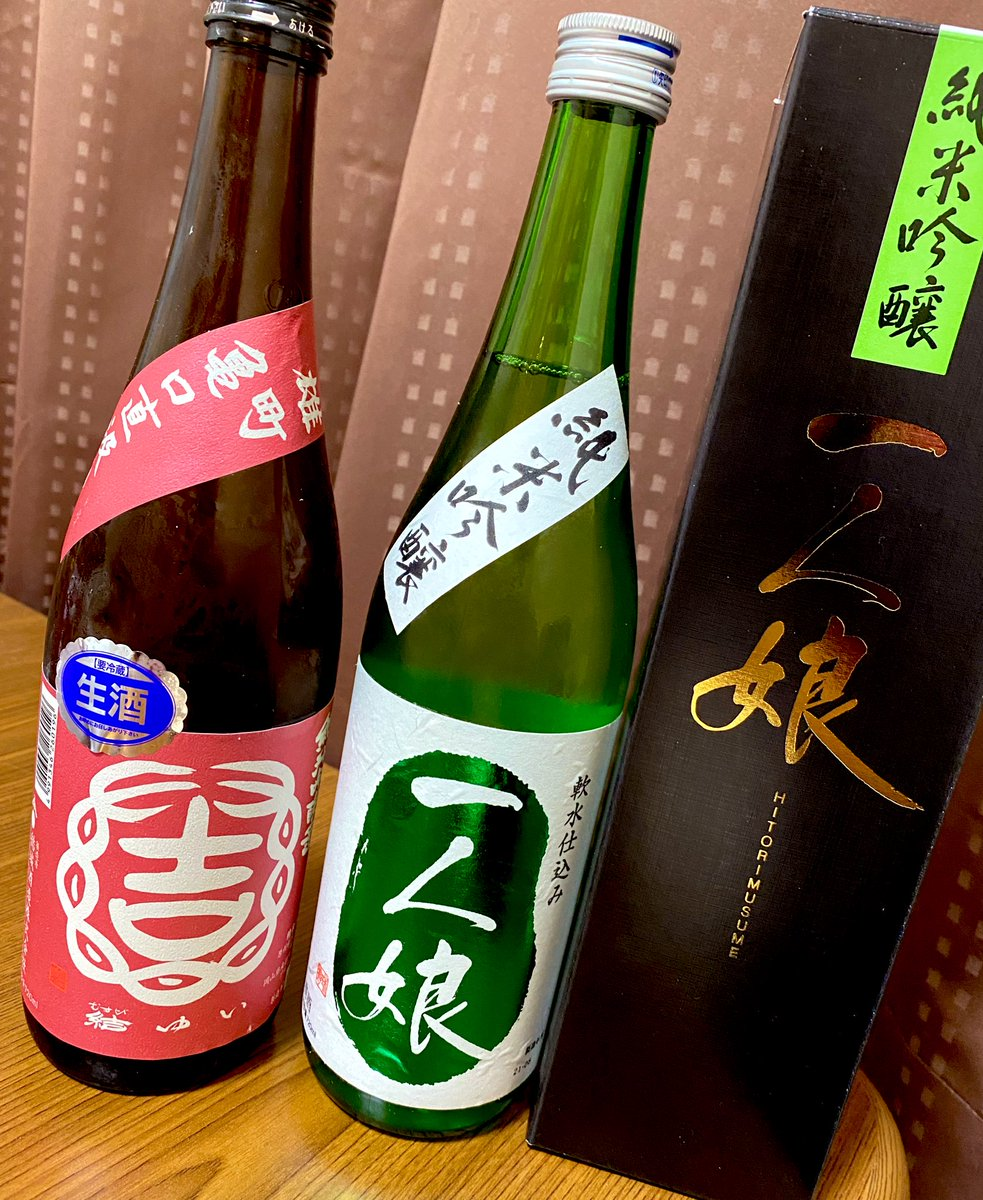 test ツイッターメディア - 茨城県の日本酒シリーズ💕 結城酒造の結ゆい、山中酒造の一人娘 https://t.co/N4MRlyJG8W