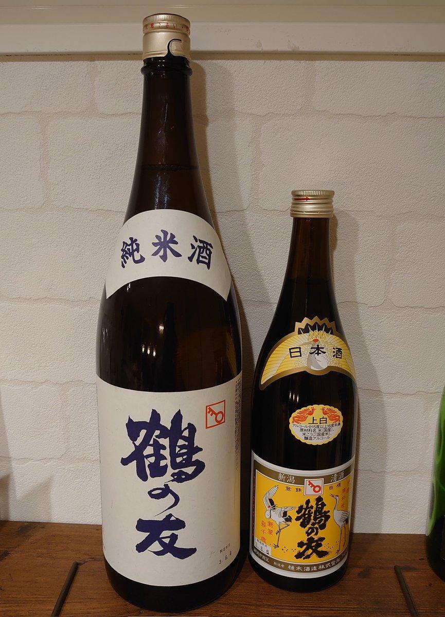 test ツイッターメディア - 樋木酒造の鶴の友! 新潟県外不出のお酒らしいです😃 純米酒の方は松本の居酒屋の常連さんからご指名いただきましたので買ってきました✨ 今週持っていきます🏃💨 清酒の方は折角なので個人的に呑んでみますw https://t.co/55ujICrCKH