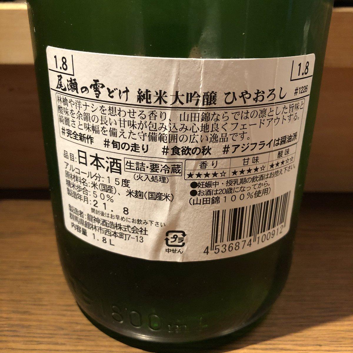 test ツイッターメディア - 尾瀬の雪どけ 純米大吟醸 ひやおろし 純米大吟醸らしく甘めで香りもほどほどに。ひやおろしらしく角が取れてまったりと飲みやすい。 #奈良#うま杉#天草#地酒#地魚#日本酒#尾瀬の雪どけ https://t.co/rETL1LALnD