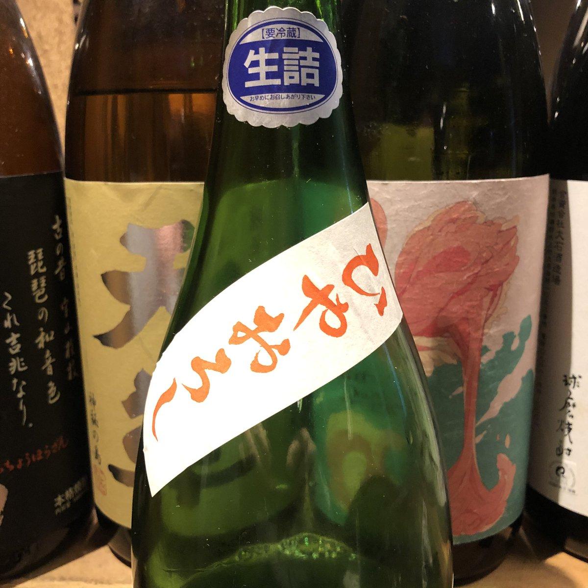 test ツイッターメディア - 尾瀬の雪どけ 純米大吟醸 ひやおろし 純米大吟醸らしく甘めで香りもほどほどに。ひやおろしらしく角が取れてまったりと飲みやすい。 #奈良#うま杉#天草#地酒#地魚#日本酒#尾瀬の雪どけ https://t.co/vuYgaHz4qJ