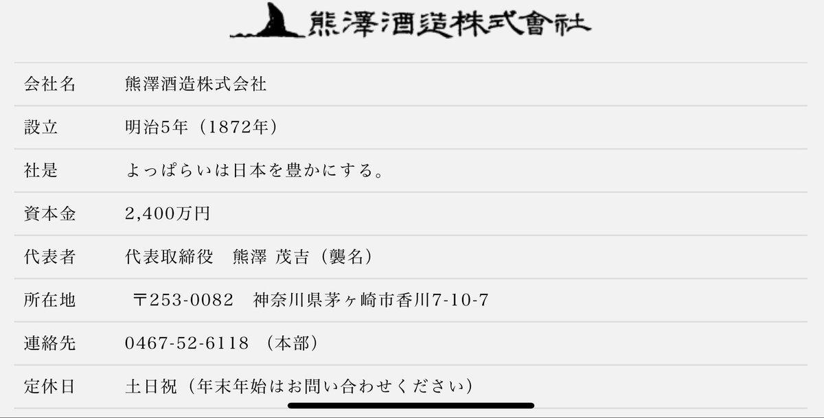 test ツイッターメディア - 熊澤酒造の社是「よっぱらいは日本を豊かにする」 素晴らしい、転職するか笑 https://t.co/OvrST7bDxv