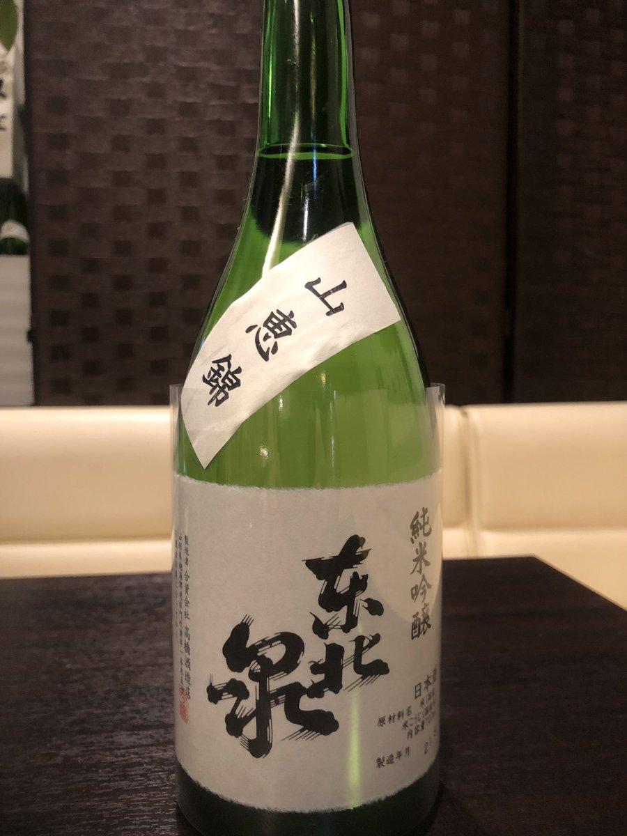 test ツイッターメディア - 「東北泉」  山形県高橋酒造店の日本酒。  山恵錦使用、精米55%。 #日本酒 #東北泉 https://t.co/q7WLVvcItz