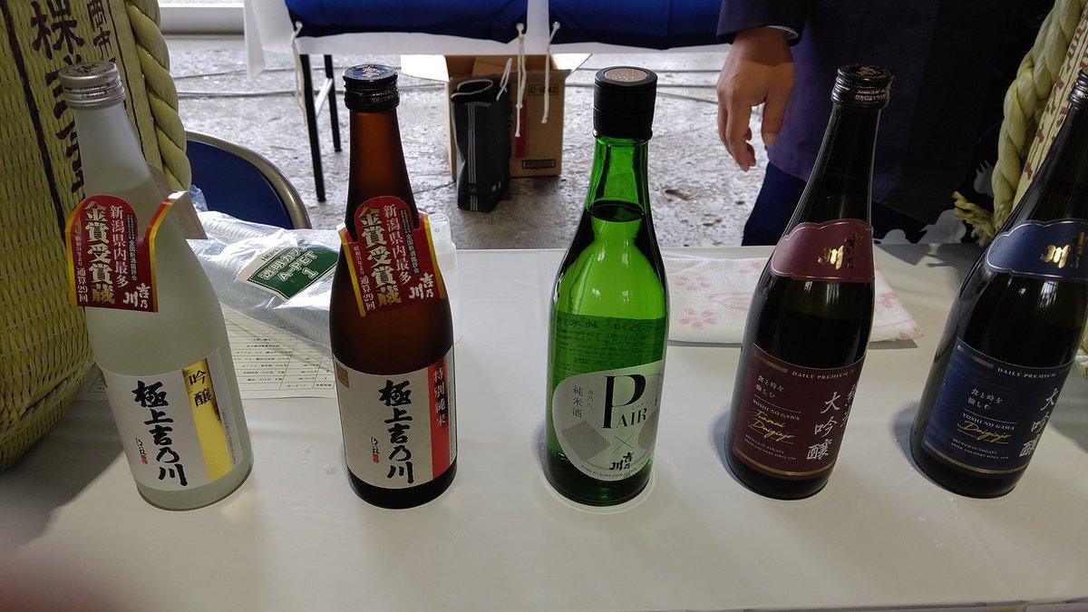test ツイッターメディア - 吉乃川と八海山を試飲してきました。2年も酒の陣がなかったのと、普段ビールメインのせいか、知らないお酒が一気に増えてた。 日本酒も飲もうかな。  #吉乃川 #八海山 #米の陣 https://t.co/V3PzTmsvXp