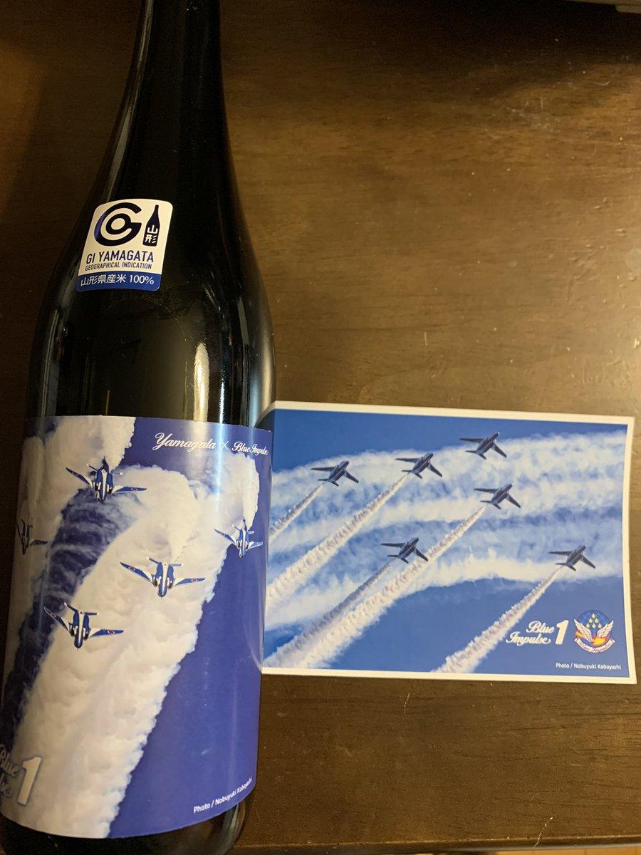 test ツイッターメディア - チークタイムの曲聴いて、日本酒🍶を出しました。 その名も「ブルーインパルス」鶴岡市大山の酒蔵ですが秋田県の新政酒造ともコラボしています。 RadioDicsoのエンディングとともに頂きます🍶乾杯🥂 皆さまお疲れ様でした。また来週❗️   #radiodisco https://t.co/jyVCU2f6zC
