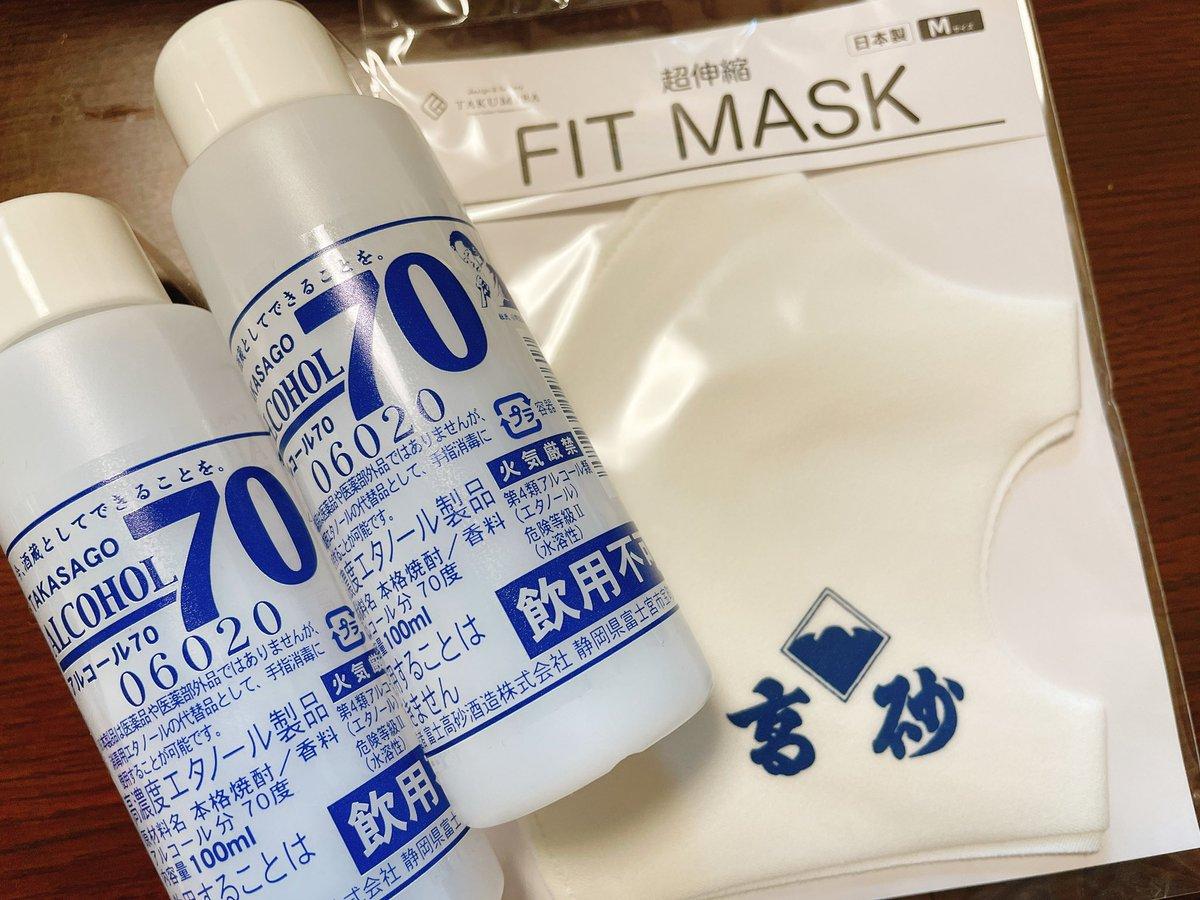 test ツイッターメディア - 高砂酒造様 @fujitakasago のイベントに知り合いがたくさん出店しているので顔を出してきました!  来場者プレゼントは高砂マスク✨ つけるだけで、こなれた酒飲み感を演出できます❤️笑 除菌用アルコール液ももらえたよ🙌 #富士高砂酒造 #高砂マスク https://t.co/CkkKlAc6tA