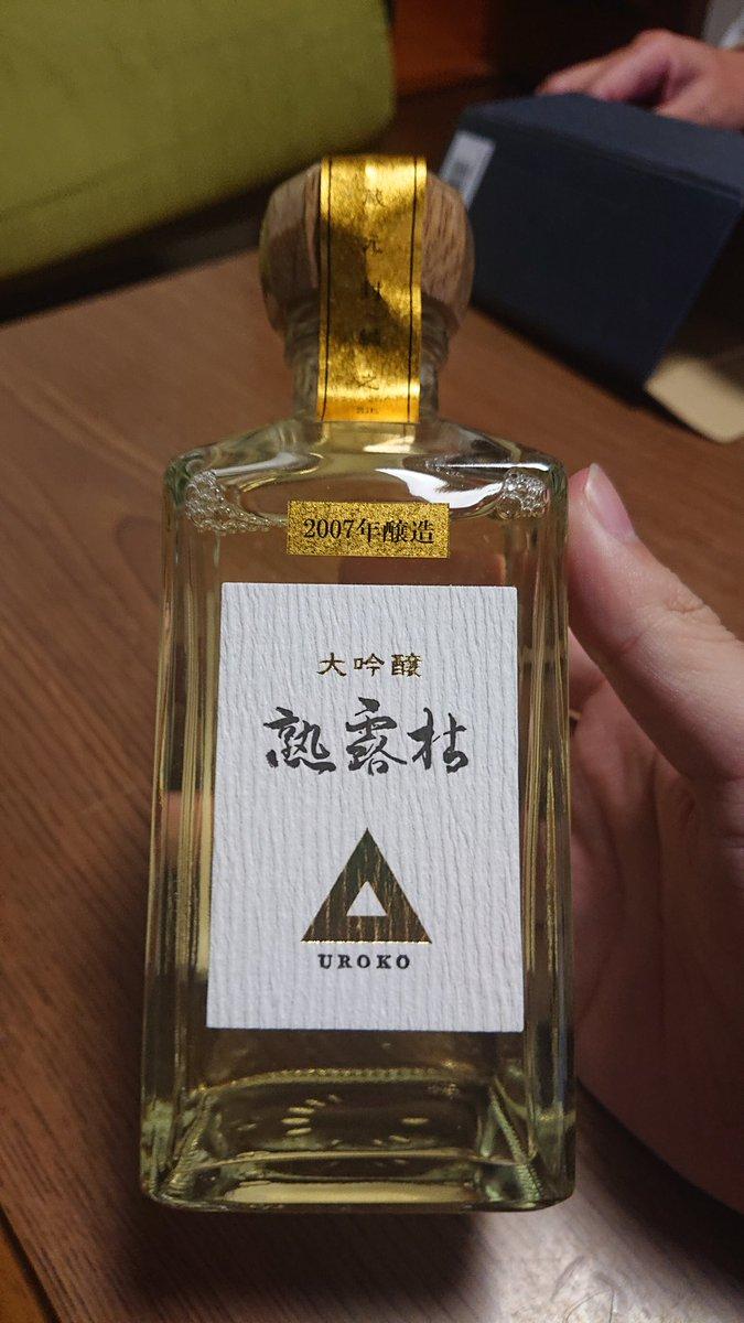 test ツイッターメディア - 今日の日本酒です! こいつはすげえ高い美味い酒ですよ!! 島崎酒造店さんのやつです https://t.co/7vPqStO2S8