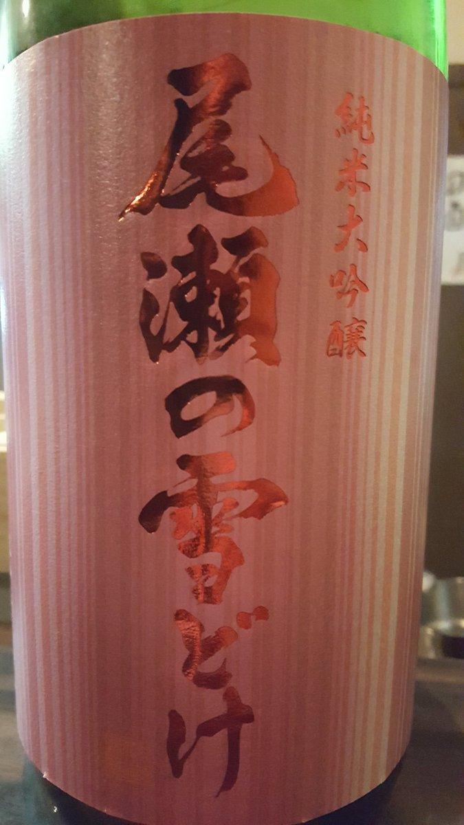 test ツイッターメディア - 日本酒好き勝手した。尾瀬の雪どけ飲みやすすすすすんぎ https://t.co/qeoC2dhUUN