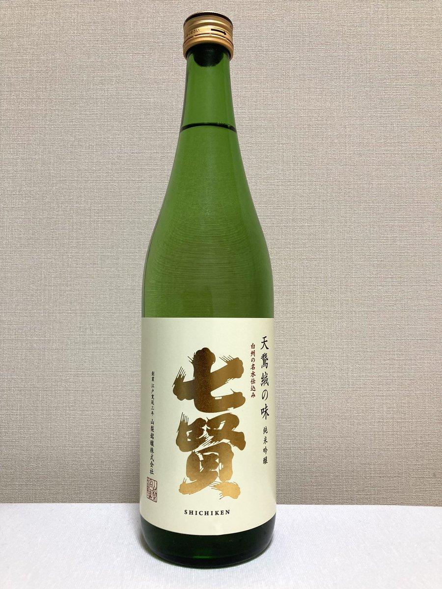 test ツイッターメディア - 本日の日本酒。七賢 天鵞絨の味 純米吟醸。なめらかな甘味とシャープな酸味、バランス良し。若干ですが後者が強いかも。キレがありますが余韻はほんのりと甘旨。果実の印象はほとんどないですね、淡々としっかり美味。寒くなって来ましたが、個人的には甘味が出過ぎぬよう冷酒を勧めます。1500円 15% https://t.co/jcSE1GMIGp
