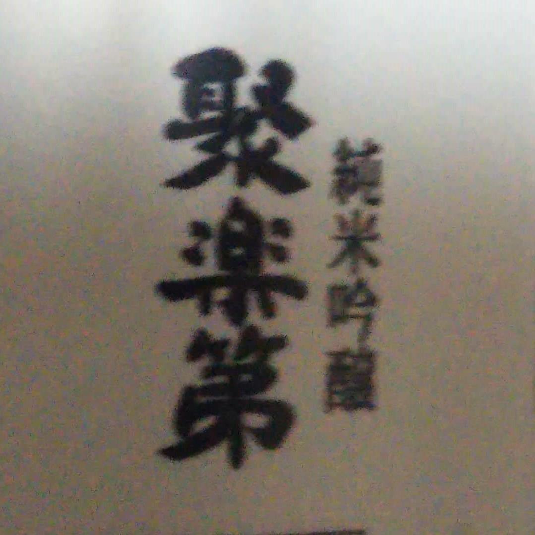 test ツイッターメディア - さゆり姉さんの御本出版記念純米吟醸、京都は佐々木酒造製「聚楽第」をいただきましたー♪  さゆり姉さん、ありがとうございますm(_ _)m ありがたく頂かせてもらいます(^^) https://t.co/3RkNACqQsz