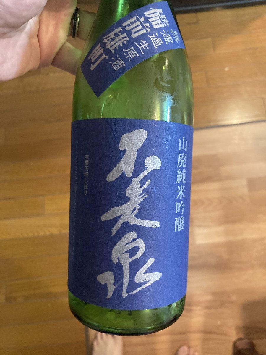 test ツイッターメディア - マイベストサケ、滋賀県 上原酒造 不老泉 山廃純米吟醸 無濾過生原酒。いわゆる青ラベル、雄町55%磨き。これで日本酒が好きになったので、日本酒が苦手な人にオススメしたい。こちらも蔵付き酵母。生酛ではなく山廃。全て温度管理の発酵コントロールしてこのクオリティ。冷やでも燗でも。#日本酒日記21 https://t.co/pTSw7Vc8h2