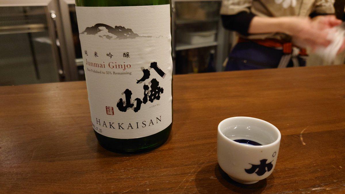 test ツイッターメディア - ぽんしゅ館で日本酒飲んでたら、飲食店限定のレア八海山を提供頂きました! https://t.co/hTCfSlouuF