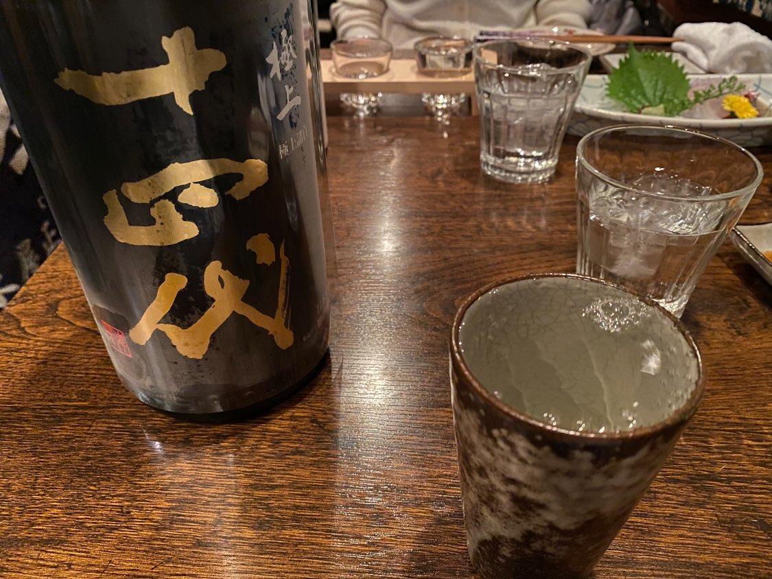 test ツイッターメディア - たまたま来た近くの日本酒豊富な居酒屋で、十四代の極上とかいうのを紹介されて飲んだけどしぬほど美味かった https://t.co/XgkCDYHXBZ