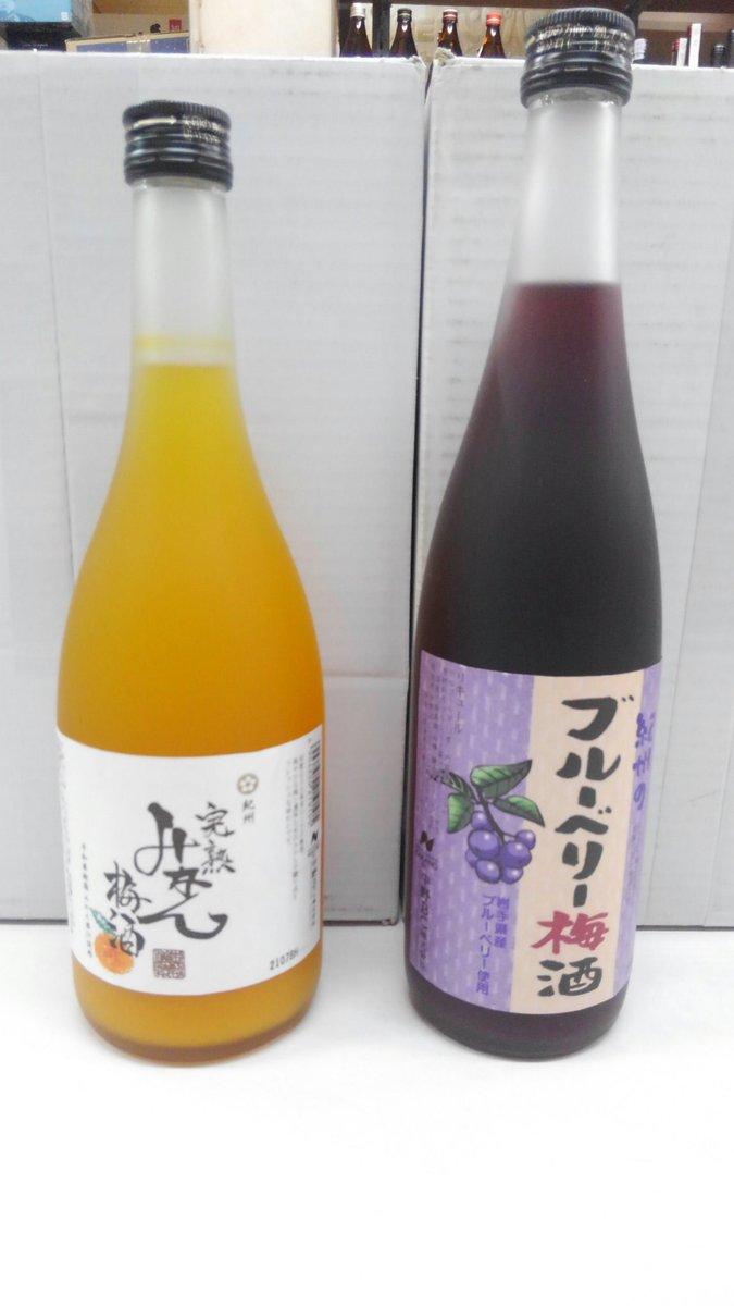 test ツイッターメディア - @Ninja_Hiro90025 #中野BC 中野BC 酒造だとこんな 梅酒も有りますよ~~🎵🎵 720ミリだけど🎵 https://t.co/rERSesVNbq