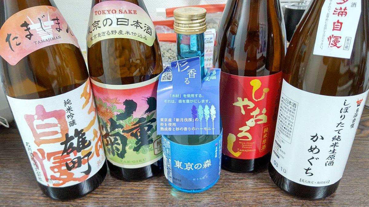 test ツイッターメディア - 今日は石川酒造さんの酒世羅にまた寄りましてん 今日はかめぐちだけ買うつもりが店内見てたら日本酒が4本入って5000円の福袋があり酒飲みのワシは「こんなお得なもん見過ごせるか」と思い買ってしまいましてん  とりあえず今日はかめぐち飲むために冷やし中  にしても東名の海老名辺りって混むな https://t.co/gojGf1b2xs