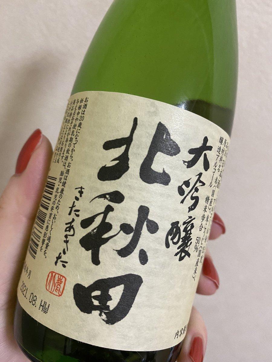 test ツイッターメディア - 寒くなるとやっぱり 日本酒が恋しい🍶 という訳でその名も 北鹿の『北秋田』‼️ (寒そう…) しかも大吟醸だよー😃 大吟醸って意外と個性が薄まっちゃうんだけど、こちらは旨口でその先に米の味がある🌾  まことにありがたき🤲 海アリの米所サイコー🎣 #酒 #日本酒 #秋田 https://t.co/BwK6YKepU2
