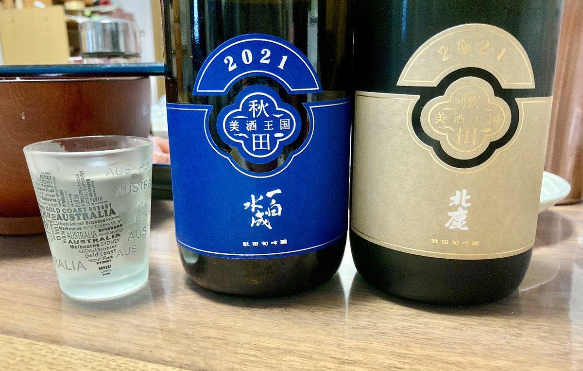 test ツイッターメディア - 11月の健診に向けてやや節酒中の鈴ちゃん。 日本酒は週末しか飲みませんよ。 一白水成が空いたので…北鹿を開けます✨🦌 https://t.co/uOSAaH5GrZ