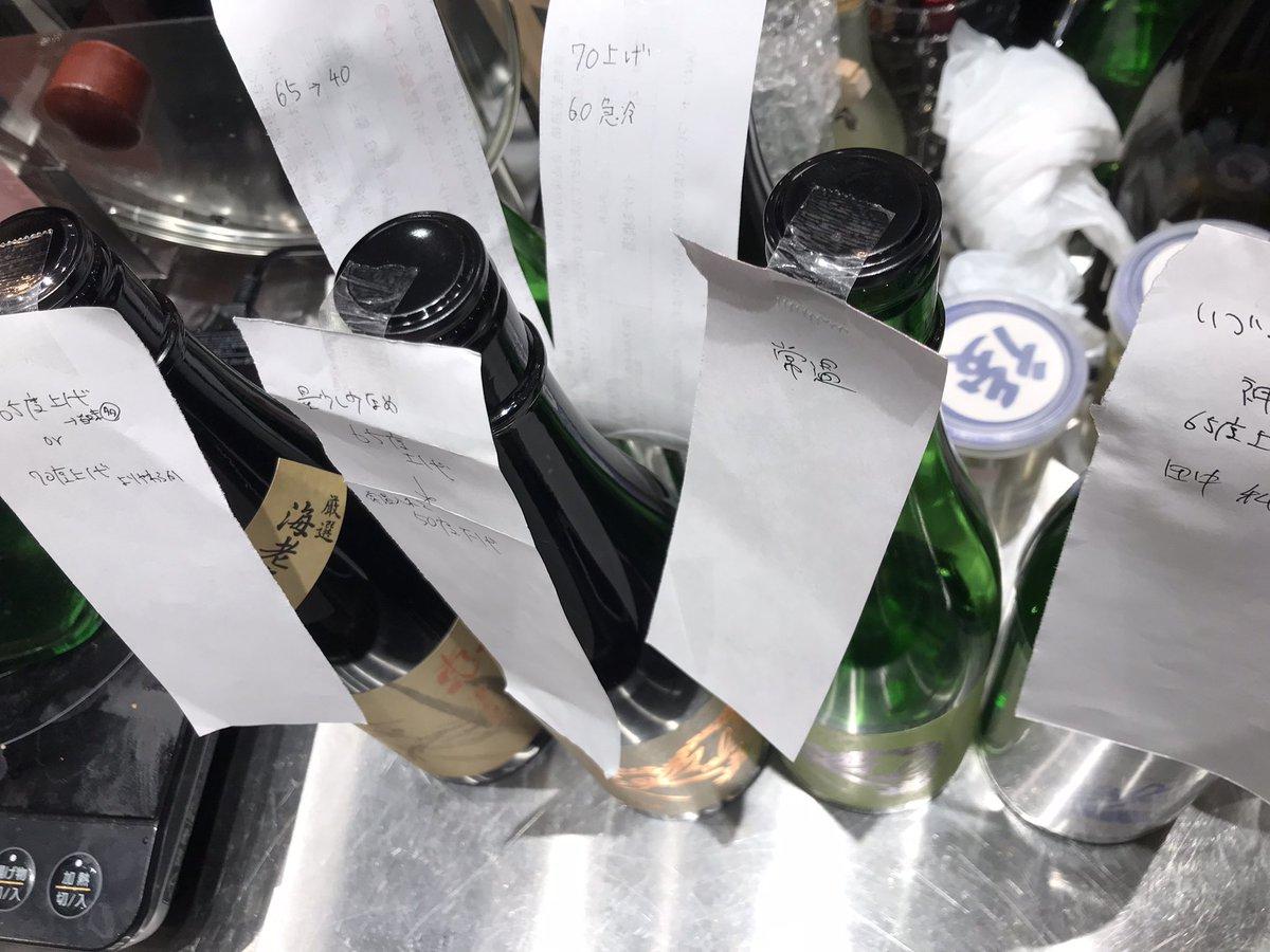 test ツイッターメディア - 本日もバー 営業、並びに泉橋酒造様の店頭販売にお越しいただきありがとうございました! 実は裏で全ての燗つけレシピを仕上げていたので、明日私が暇でしたらお燗つけますねーー https://t.co/SjmGfcf2k8
