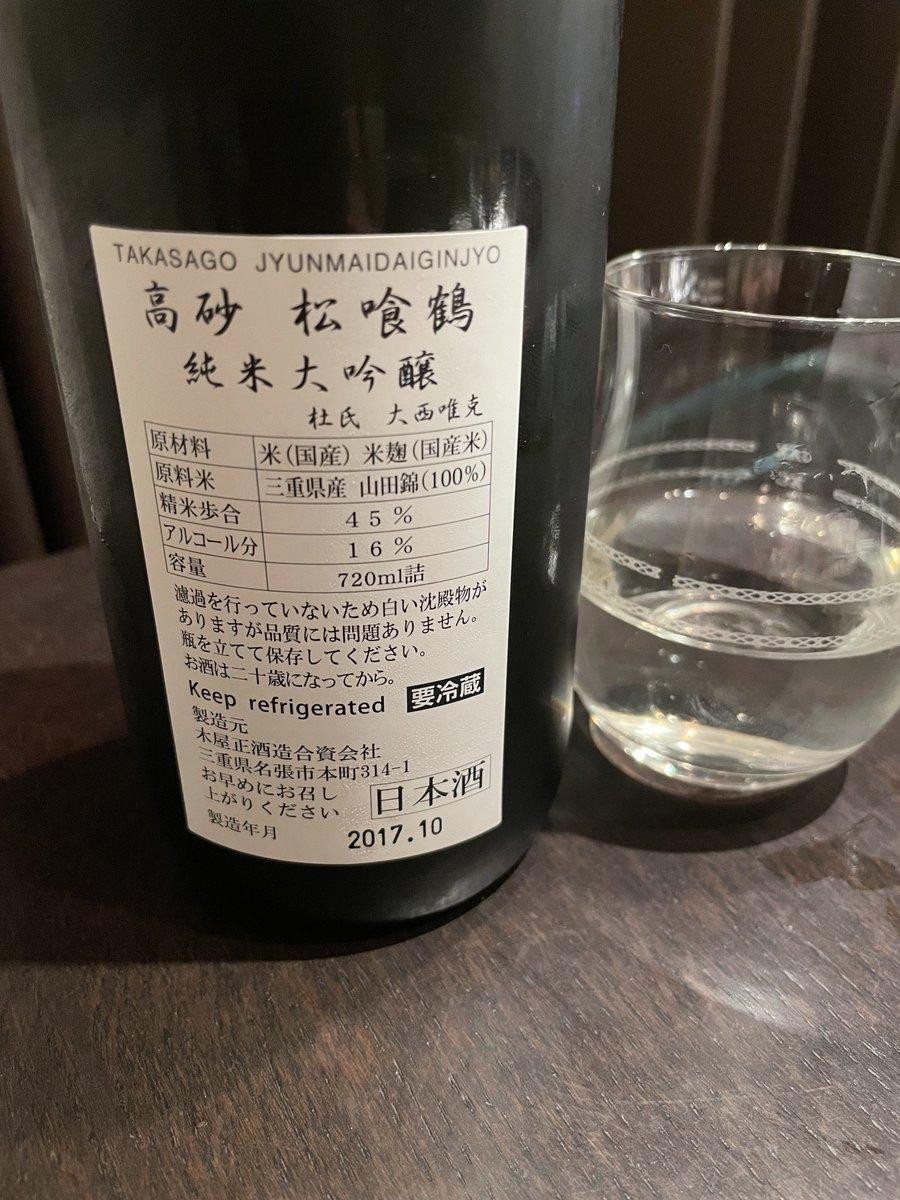 test ツイッターメディア - 多摩の日本酒の聖地、小山商店さんが氷温熟成させた『高砂』(而今の蔵元、木屋正酒造さんの銘柄)2017.10製造  普通の松喰鶴より落ち着きがあってギュッと濃縮された感じ。4年前のお酒だけど変な酸味雑味は皆無で後味はキリッとしててスーッと飲んだ(๑⃙⃘ ̄꒳ ̄๑⃙⃘ ) https://t.co/Lx9ea1lrnT
