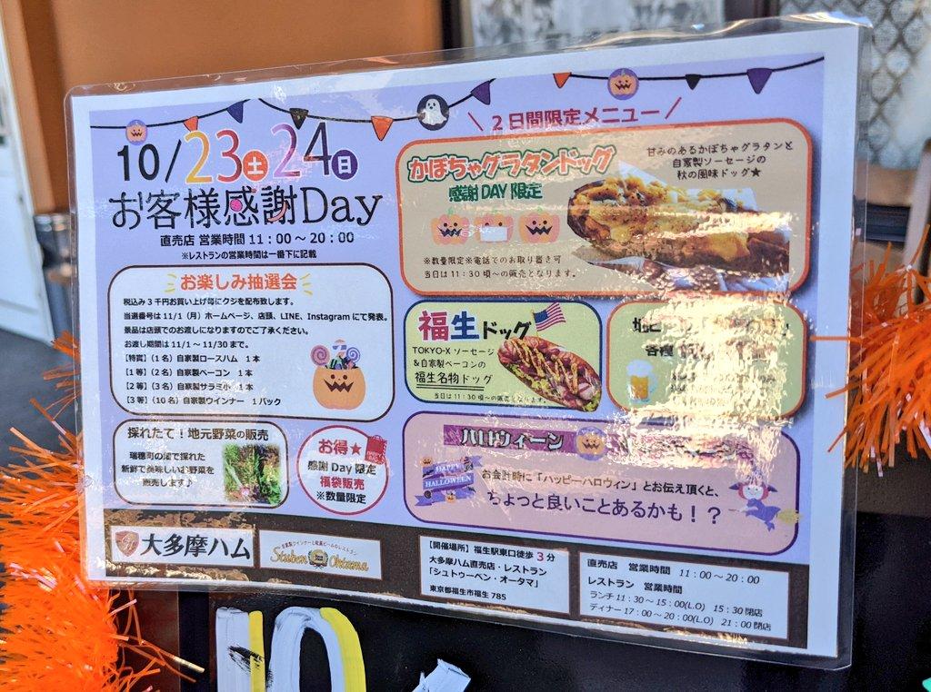 test ツイッターメディア - 大多摩ハムお客様感謝デー初参戦! 石川酒造さんのツイート見ててついに行ってしまった😅 福袋、福生ドッグ、限定のかぼちゃグラタンドッグを購入♪ビールに合うものばっかりだ!日本酒にも合うかな?🤔試すしかないね! #大多摩ハム #石川酒造 #ビールが呑みたい https://t.co/geJ825JpM6
