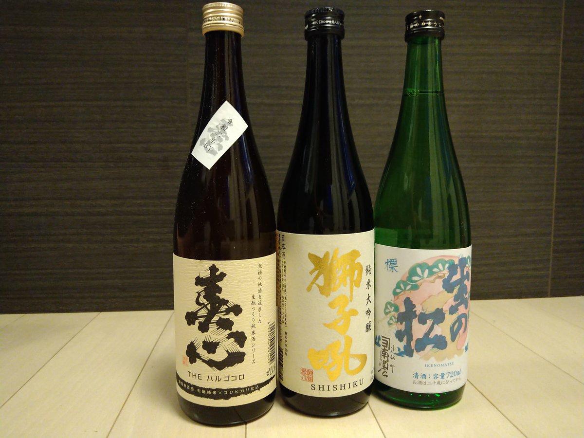 test ツイッターメディア - 旅行先で買った酒の写真を見つけて、かなり楽しい気分になってきた🎵 どれも美味しかったけど、やっぱ福島勢は特に良かった。どれも好みで美味しかった✨その中でも廣戸川がめっちゃ好みだった🍶 甲州ワインは中々いける👍左のヤツの方が個人的に好きで美味しかった✨ https://t.co/5cUggCIQ7z