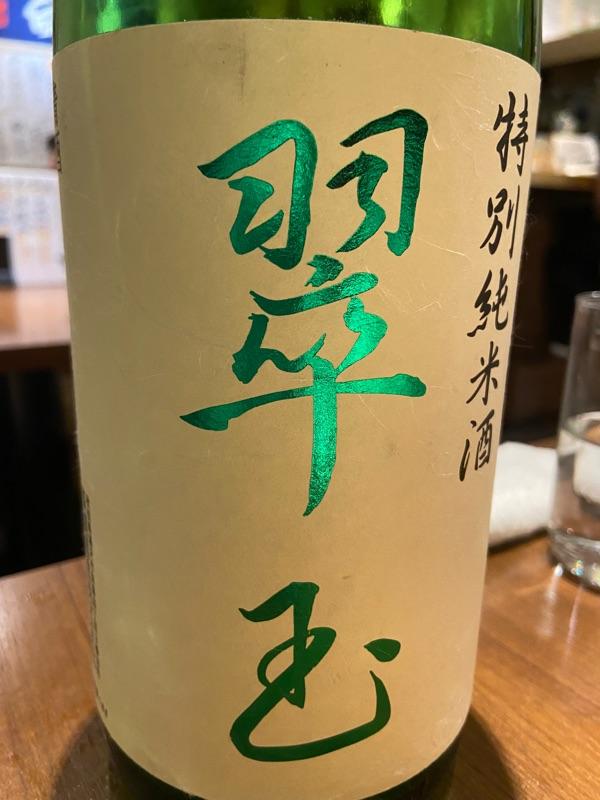 test ツイッターメディア - 日本酒たくさん飲んだ! 新政頒布会セット飲み比べ、新政新春のお酒、おまかせで出てきた七賢、大好き翠玉(火入)。  新政頒布会のうち、微発砲のがとても美味しかった。同じ酒蔵で作ってるのにこんなにバリエーション生まれるんだなあ。 https://t.co/mmEqe2S6ox