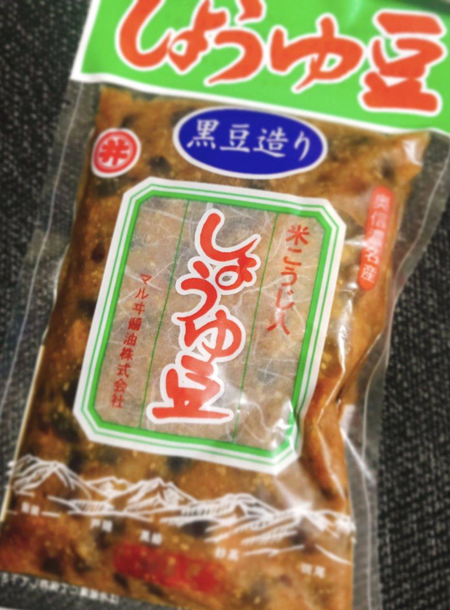 test ツイッターメディア - #しょうゆ豆 黒豆造り #マルヰ醤油株式会社。  東京でも買える!北信の郷土料理。 味が濃いので、たっぷりの刻んだネギを混ぜて、それを豆腐にかけると日本酒にうってつけ。 信州亀齢や川中島幻舞等の長野県の地酒と一緒に。 https://t.co/ucS8sK3Buh