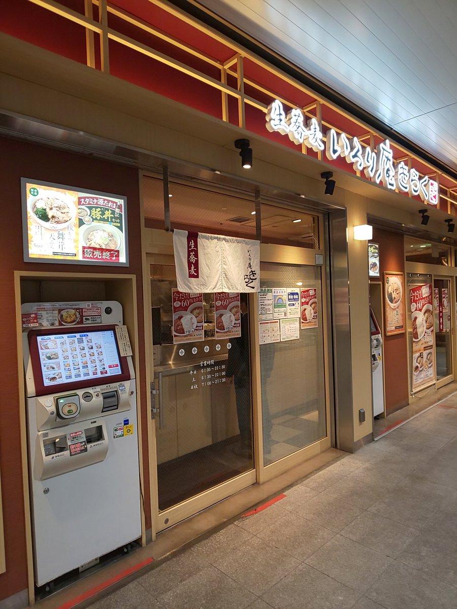 test ツイッターメディア - 本日の一軒目は、上野駅改札内のいろり庵。きらくじゃない方です。  こちらは日本酒がウリのようですので八海山をいただきました。 改札内なのに大盛況で、ぼくのあとは待ち客もできていました。  そばが高いので、改札を出てきらくで食べようと思ったのですが、ビール売ってなかったのでスルー💧 https://t.co/Xb5ByIfTFB