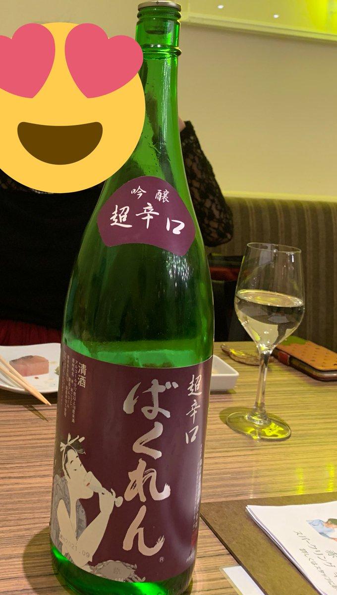 test ツイッターメディア - @aic18mary でしょ!でしょー! 美味しかった! あとこのお酒「くどき上手」って名前がついてて頼んだんだけど、日本酒ー!って濃いお味で「(酔わせて口説きやすくなるから)口説き上手」と解釈しました!  酔いつぶされてお持ち帰りされる🍃さん(攻め)可愛いですね!! https://t.co/M6t12BXvsY