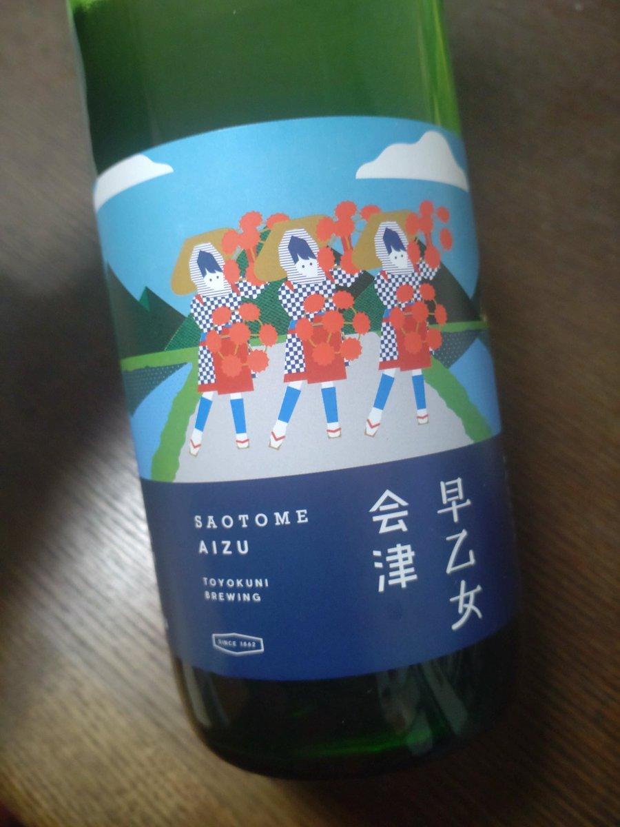 test ツイッターメディア - 今日の日本酒は早乙女会津ーー!坂下の酒造なのねー 飲みやすくてすいすいっと飲んで酔っぱらいです ふふふ https://t.co/yl3Roe2QLZ