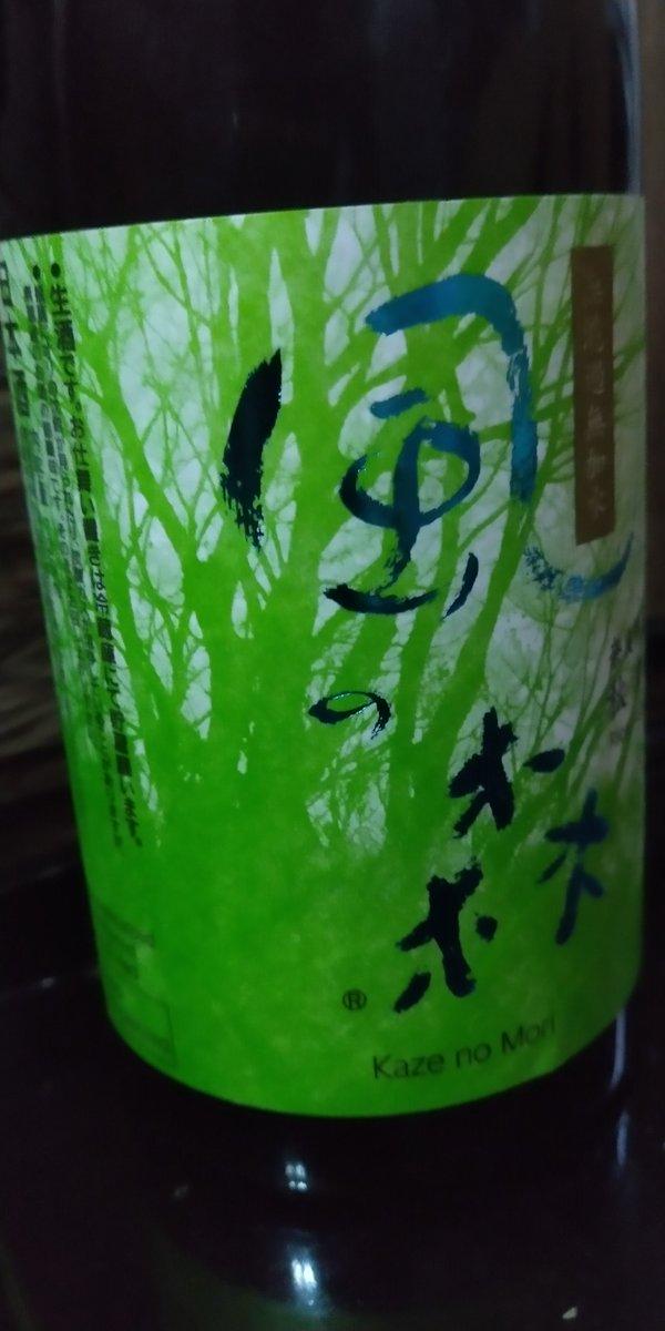 test ツイッターメディア - 風の森はチュルチュルススム日本酒 https://t.co/O8NV0I8K8H