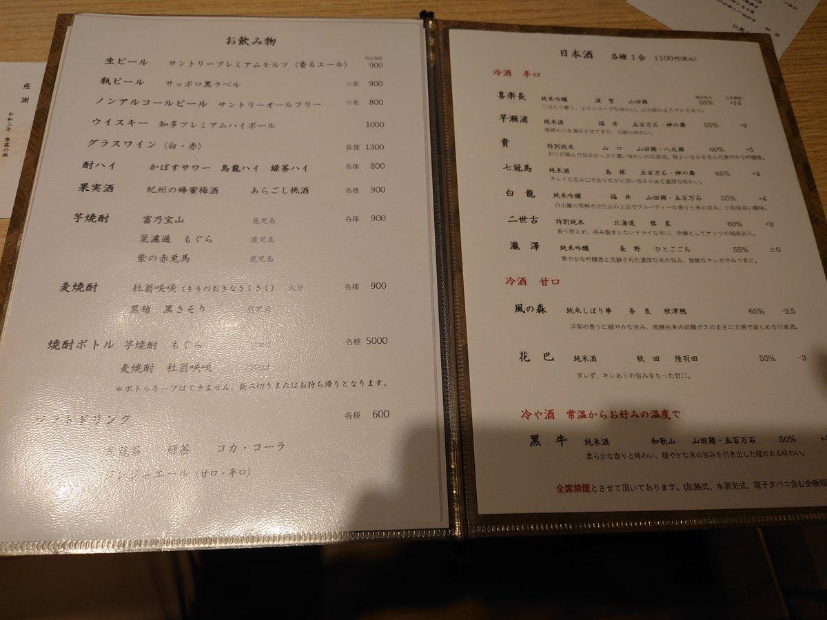 test ツイッターメディア - 日本酒は、白龍、七冠馬、瀧澤 コースだと酒選びやすくて良いですね https://t.co/fhPaHacfeD