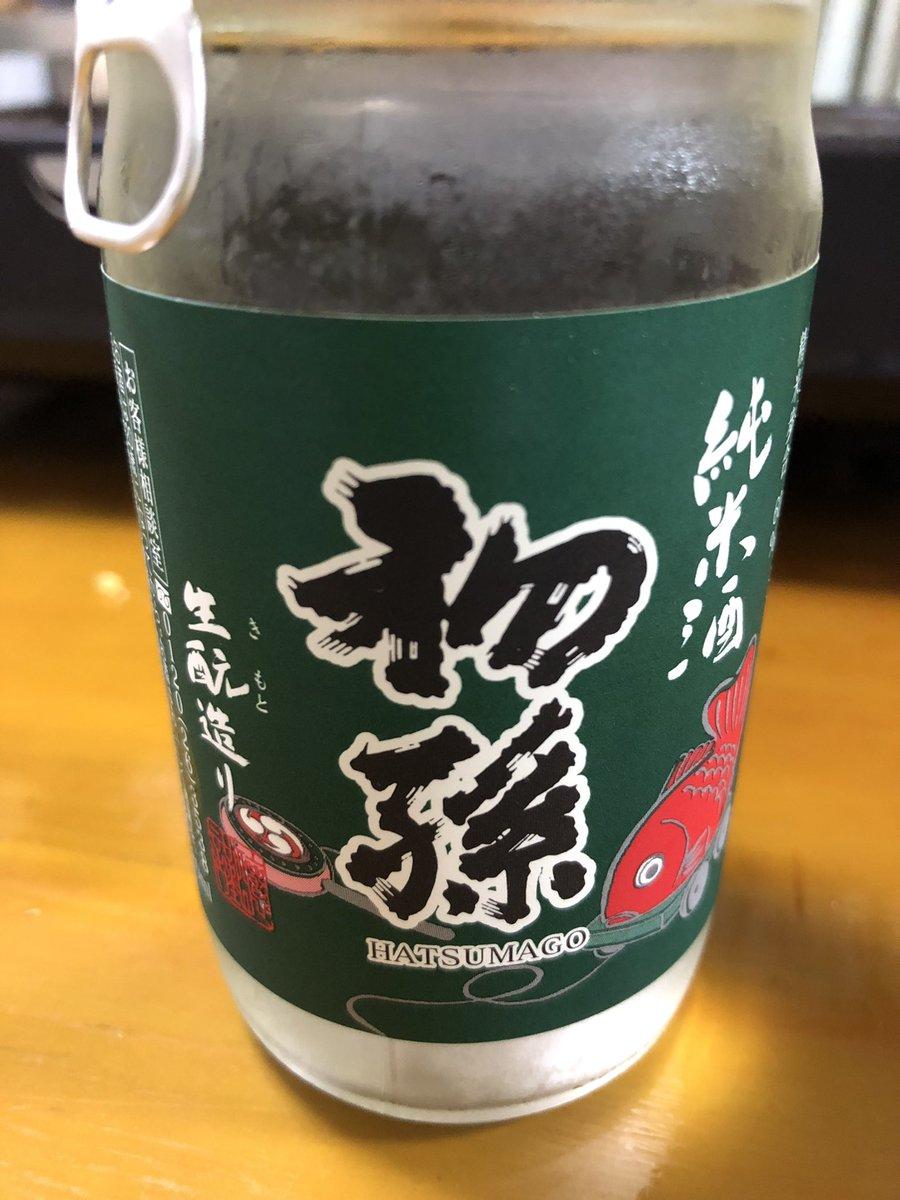 test ツイッターメディア - この前梅田のヨドバシで日本酒いっぱい売ってたから買った。 今日は初孫 https://t.co/gkwuFmQK9r