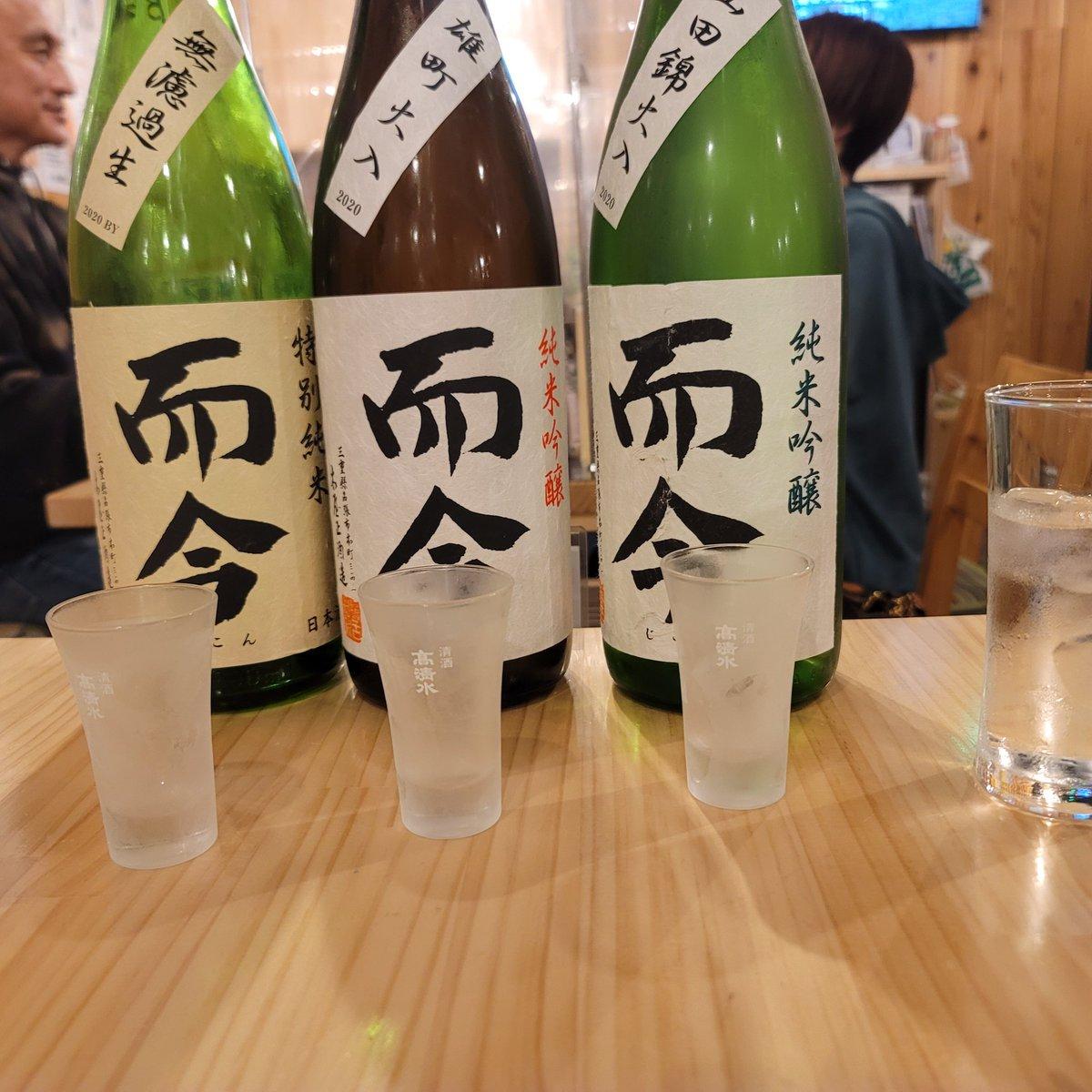 test ツイッターメディア - 而今飲み比べ(1100円)と刺し身、白子ポン酢、生かき美味しかったー!この他にも、十四代、田酒、飛露喜も飲んできた!日本酒うまままま https://t.co/MCaBvrwGsI