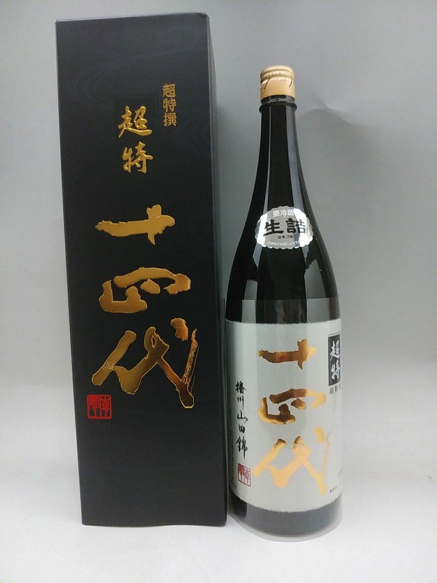 test ツイッターメディア - 十四代 超特撰 純米大吟醸 日本酒 1800ml 2021年詰 ギフト 贈り物 [楽天] https://t.co/8cfQdx7q9o #rakuafl https://t.co/Ik5ec8JD1L